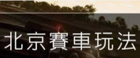 北京賽車玩法|加入北京賽車直播送體驗金!