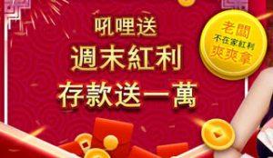 任你博娛樂城-週週送萬元體驗金!