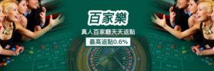 百家樂業界最高反水0.8%-任你博娛樂城