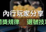 北京賽車教你選號技巧-北京賽車開獎